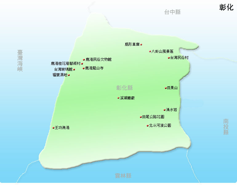 travel & hotel 大台湾旅游资讯网-本旅游网介绍彰化